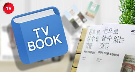 TV BOOK