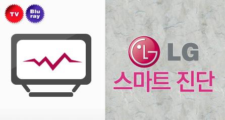 LG 스마트 진단