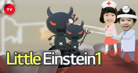Little Einstein1