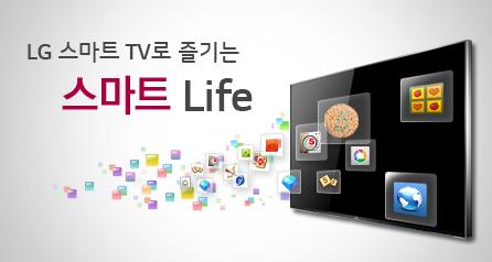 LG Smart TV 소개